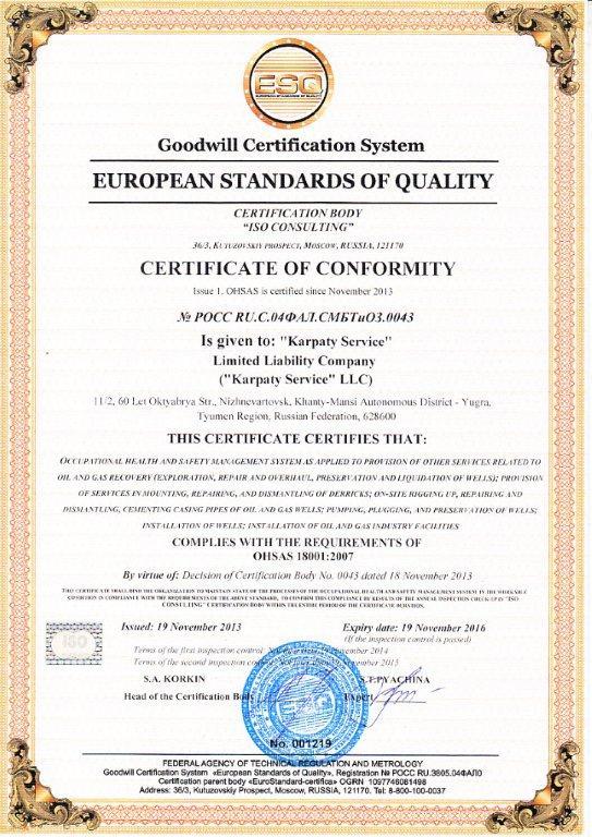 Сертификат-СМБТиОЗ-на-английском-языке