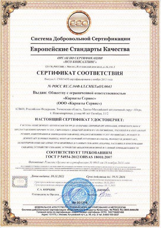 Сертификат-СМБТиОЗ-на-русском-языке