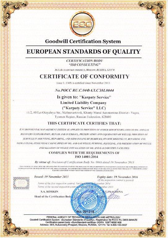 Сертификат-СЭМ-на-английском-языке